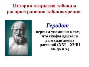 Геродот Геродот первым упоминал о том, что скифы вдыхали дым сжигаемых растений