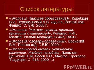 «Экология (Высшее образование)», Коробкин В.И, Передельский Л.В, изд.8-е, Ростов