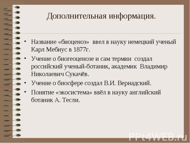 Название «биоценоз» ввел в науку немецкий ученый Карл Мебиус в 1877г. Название «биоценоз» ввел в науку немецкий ученый Карл Мебиус в 1877г. Учение о биогеоценозе и сам термин создал российский ученый-ботаник, академик Владимир Николаевич Сукачёв. Уч…