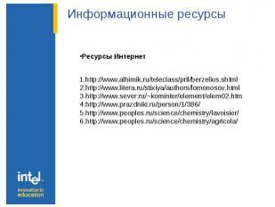 Ресурсы Интернет 1.http://www.alhimik.ru/teleclass/pril/berzelius.shtml 2.http:/