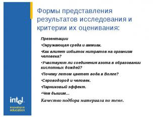 Презентации Презентации Окружающая среда и аммиак. Как влияет избыток нитратов н