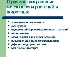 хозяйственная деятельность хозяйственная деятельность сбор букетов неумеренный с