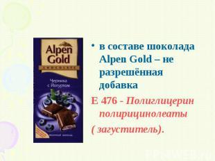 в составе шоколада Alpen Gold – не разрешённая добавка в составе шоколада Alpen