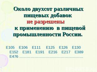 Е105 Е106 Е111 Е125 Е126 Е130 Е152 Е181 Е191 Е216 Е217 Е389 Е476 ………………………………………