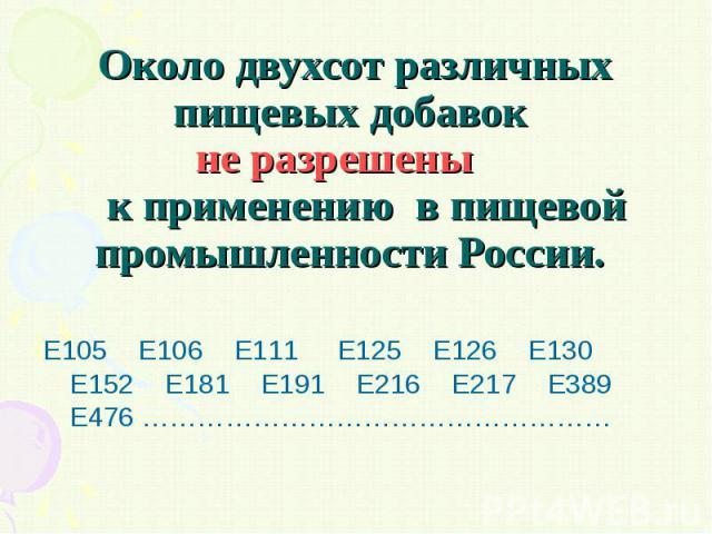 Е105 Е106 Е111 Е125 Е126 Е130 Е152 Е181 Е191 Е216 Е217 Е389 Е476 …………………………………………… Е105 Е106 Е111 Е125 Е126 Е130 Е152 Е181 Е191 Е216 Е217 Е389 Е476 ……………………………………………