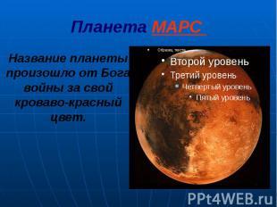 Планета МАРС Название планеты произошло от Бога войны за свой кроваво-красный цв