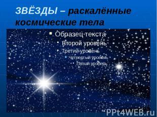 ЗВЁЗДЫ – раскалённые космические тела