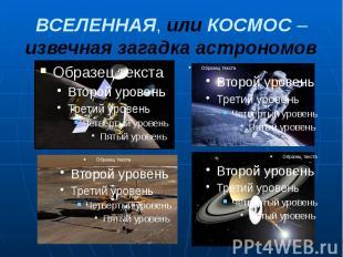 ВСЕЛЕННАЯ, или КОСМОС – извечная загадка астрономов