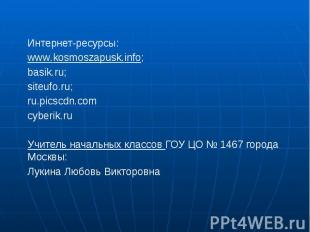 Интернет-ресурсы: Интернет-ресурсы: www.kosmoszapusk.info; basik.ru; siteufo.ru;