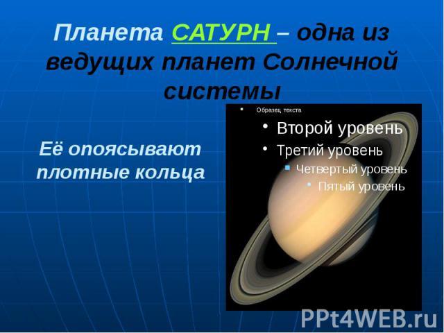 Планета САТУРН – одна из ведущих планет Солнечной системы Её опоясывают плотные кольца