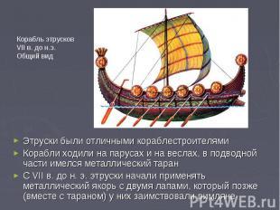 Этруски были отличными кораблестроителями Этруски были отличными кораблестроител