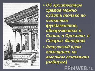 Об архитектуре храмов можно судить только по остаткам фундаментов, обнаруженных