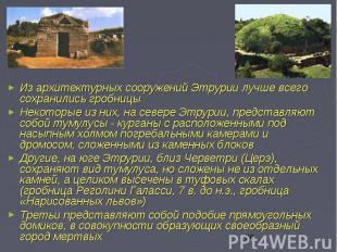 Из архитектурных сооружений Этрурии лучше всего сохранились гробницы Из архитект