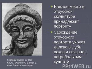 Важное место в этрусской скульптуре принадлежит портрету Важное место в этрусско
