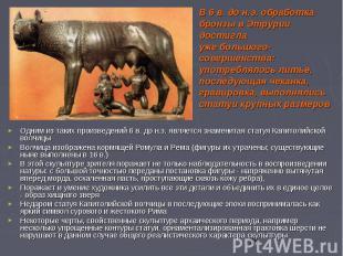 Одним из таких произведений 6 в. до н.э. является знаменитая статуя Капитолийско