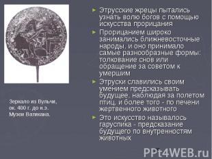 Этрусские жрецы пытались узнать волю богов с помощью искусства прорицания Этрусс