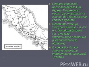 Страна этрусков, располагавшаяся на берегу Тирренского моря, простиралась на вос