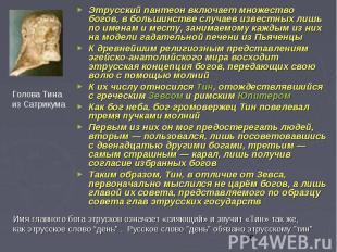 Этрусский пантеон включает множество богов, в большинстве случаев известных лишь