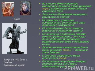 Из культа божественного множества демонов-лазов (римские лары) выделилось демони