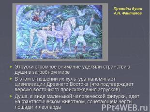 Этруски огромное внимание уделяли странствию души в загробном мире Этруски огром