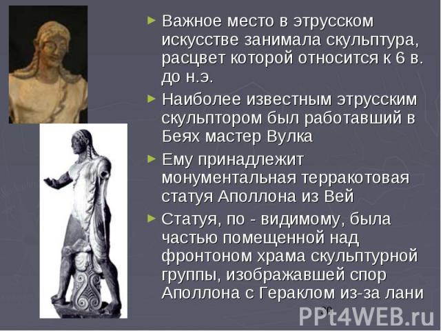 Важное место в этрусском искусстве занимала скульптура, расцвет которой относится к 6 в. до н.э. Важное место в этрусском искусстве занимала скульптура, расцвет которой относится к 6 в. до н.э. Наиболее известным этрусским скульптором был работавший…
