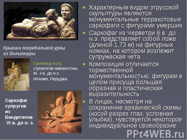 Характерным видом этрусской скульптуры являются монументальные терракотовые саркофаги с фигурами умерших Характерным видом этрусской скульптуры являются монументальные терракотовые саркофаги с фигурами умерших Саркофаг из Черветри 6 в. до н.э. предс…