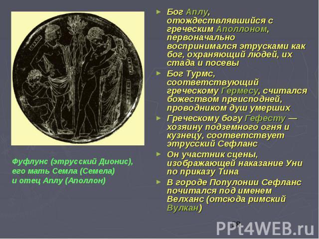 Бог Аплу, отождествлявшийся с греческим Аполлоном, первоначально воспринимался этрусками как бог, охраняющий людей, их стада и посевы Бог Аплу, отождествлявшийся с греческим Аполлоном, первоначально воспринимался этрусками как бог, охраняющий людей,…