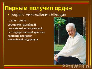 Бори с Никола евич Е льцин Бори с Никола евич Е льцин ( 1931 – 2007) — советский