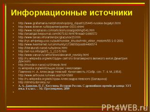 http://www.grafamania.net/photoshop/png_clipart/125445-russkie-bogatyri.html htt