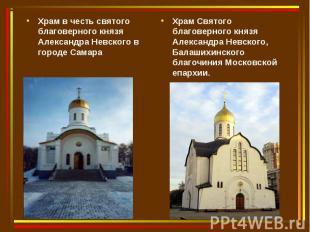 Храм в честь святого благоверного князя Александра Невского в городе Самара Храм