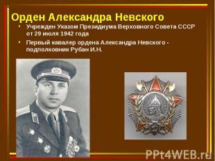 Учрежден Указом Президиума Верховного Совета СССР от 29 июля 1942 года Учрежден