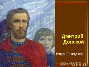 Дмитрий Донской Илья Глазунов
