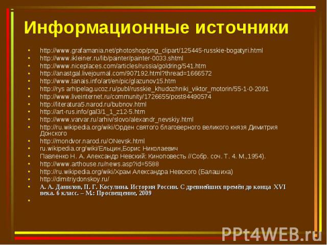 http://www.grafamania.net/photoshop/png_clipart/125445-russkie-bogatyri.html http://www.grafamania.net/photoshop/png_clipart/125445-russkie-bogatyri.html http://www.ikleiner.ru/lib/painter/painter-0033.shtml http://www.niceplaces.com/articles/russia…
