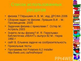 физика 7 Пёрышкин А. В. М.: изд. ДРОФА 2006 физика 7 Пёрышкин А. В. М.: изд. ДРО