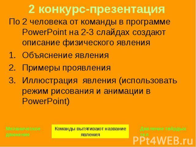 По 2 человека от команды в программе PowerPoint на 2-3 слайдах создают описание физического явления По 2 человека от команды в программе PowerPoint на 2-3 слайдах создают описание физического явления Объяснение явления Примеры проявления Иллюстрация…