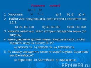 1. Упростить а) 4 б) -2 в) -4 2. Найти углы треугольника, если его углы относятс