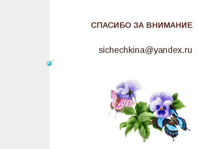 СПАСИБО ЗА ВНИМАНИЕ sichechkina@yandex.ru