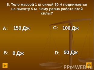 150 Дж 150 Дж