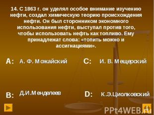 А. Ф. Можайский А. Ф. Можайский