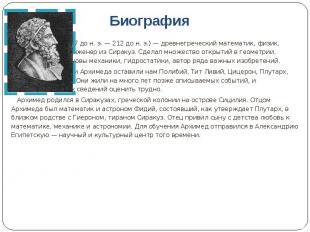 Биография Архимед ( 287 до н. э. — 212 до н. э.) — древнегреческий математик, фи