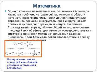 Однако главные математические достижения Архимеда касаются проблем, которые сейч