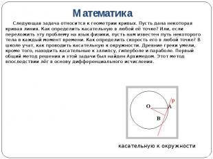 Следующая задача относится к геометрии кривых. Пусть дана некоторая кривая линия