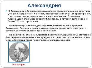 Александрия В Александрии Архимед познакомился и подружился со знаменитыми
