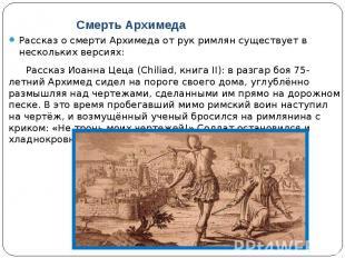 Смерть Архимеда Рассказ о смерти Архимеда от рук римлян существует в нескольких