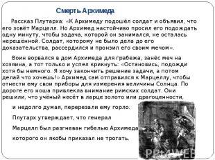 Рассказ Плутарха: «К Архимеду подошёл солдат и объявил, что его зовёт Марцелл. Н