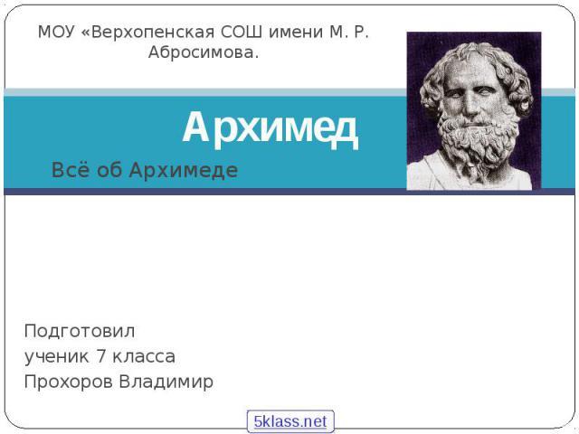 Всё об Архимеде