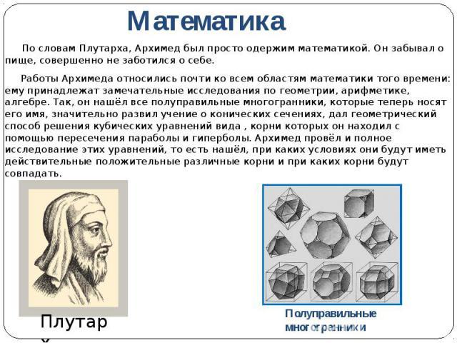 По словам Плутарха, Архимед был просто одержим математикой. Он забывал о пище, совершенно не заботился о себе. По словам Плутарха, Архимед был просто одержим математикой. Он забывал о пище, совершенно не заботился о себе. Работы Архимеда относились …