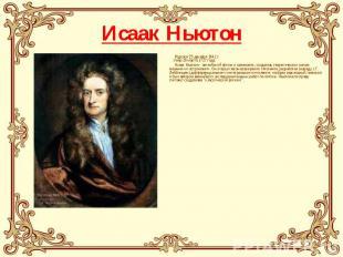 Исаак Ньютон Родился 25 декабря 1642 г. Умер 20 марта 1727 года Исаак Ньютон - а