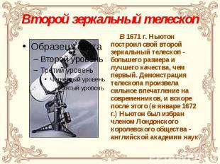 Второй зеркальный телескоп В 1671 г. Ньютон построил свой второй зеркальный теле