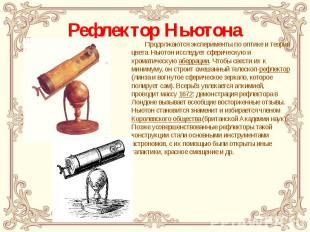 Рефлектор Ньютона Продолжаются эксперименты по оптике и теории цвета. Ньютон исс